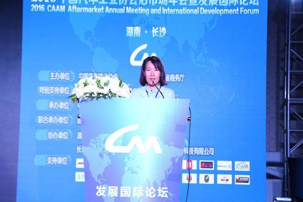 中汽协后市场委员会信息平台正式发布