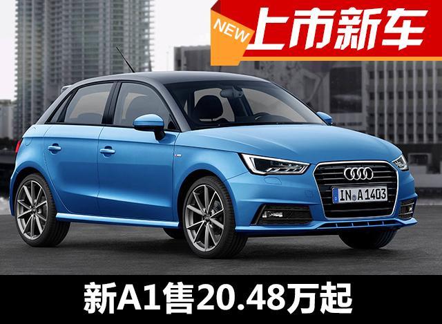 奥迪新A1 Sportback上市 售20.48-23.48万
