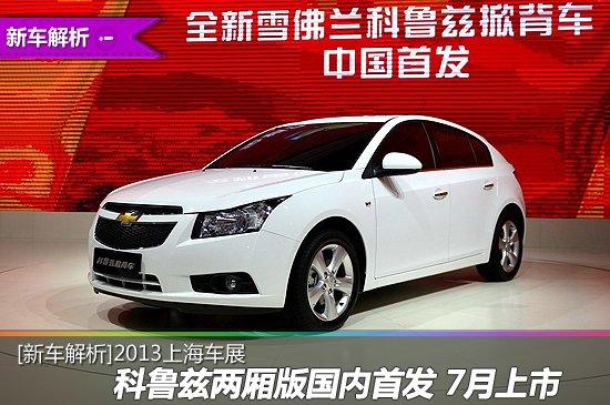 [新车解析]科鲁兹两厢版国内首发 7月上市