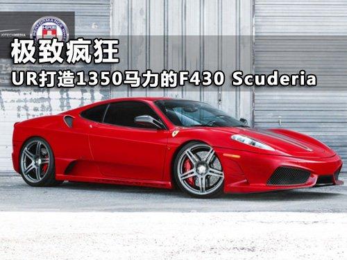 UR打造1350马力的双涡轮F430 Scuderia