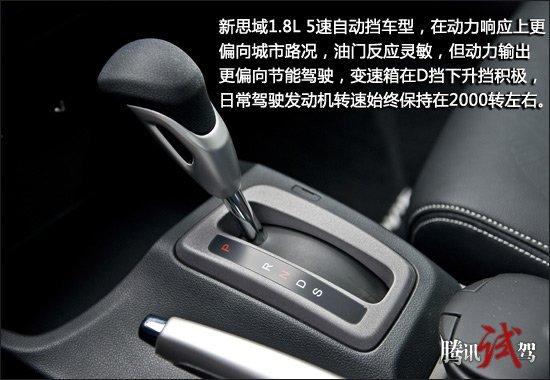 新思域购车手册 推荐1.8L VTi自动豪华版