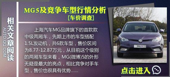 [新车实拍]上海汽车MG5 1.5L领航版实拍