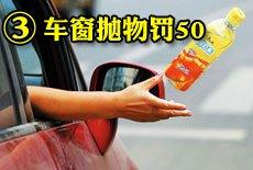 武汉:车窗抛物罚50元 举报者获100元奖励
