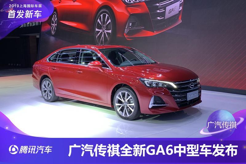 最快第三季度上市 全新广汽传祺GA6发布