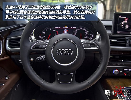 腾讯试驾奥迪A7 Sportback 3