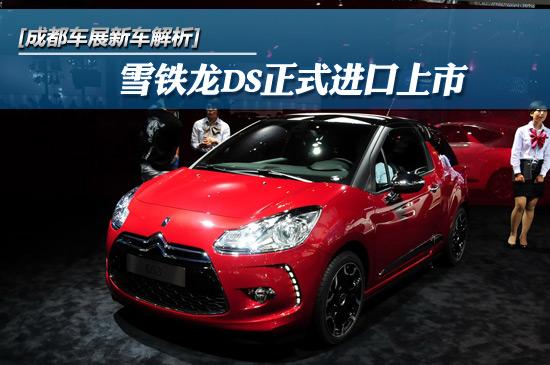 [成都车展新车解析]全新雪铁龙DS3进口上市