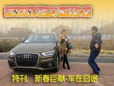 腾讯任务特刊:2013新春巨献-车在�逋�
