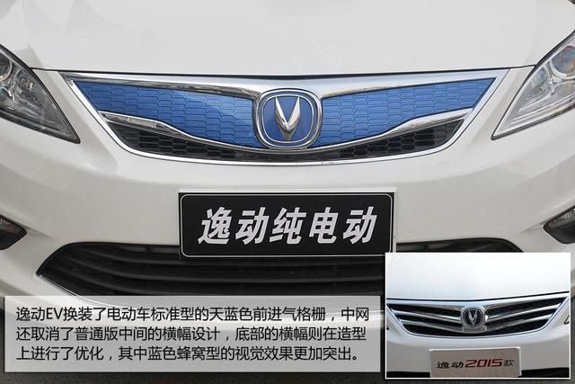 [新车实拍]逸动EV电动车实拍 新能源先锋