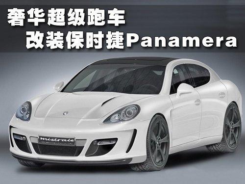 GEMBALLA改保时捷Panamera 奢华超级跑车