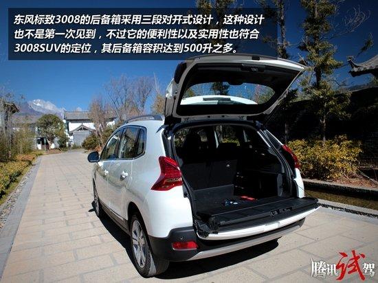 腾讯汽车试驾东风标致3008 新潮之选高清图片
