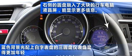 本田全新飞度官图图解 明年国产 仪表盘仍旧采用的是现款的三圆盘