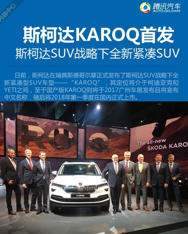 斯柯达KAROQ全球首发 国产版车型将加长