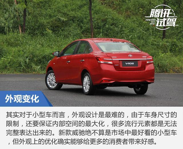 试驾一汽丰田改款威驰 全面的精细化提升