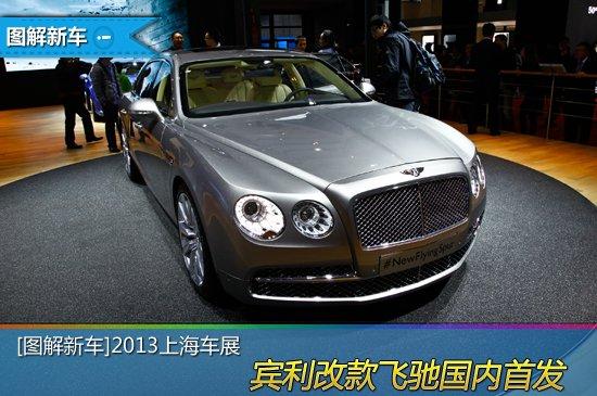 [图解新车]2013上海车展 改款飞驰国内首发