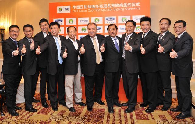 长安福特冠名赞助中国足协超级杯赛