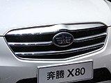 一汽奔腾X80外观