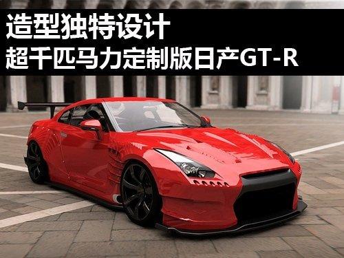 超千匹马力定制版日产GT-R 造型独特设计