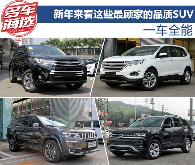 一车全能 新年来看这些最顾家的品质SUV