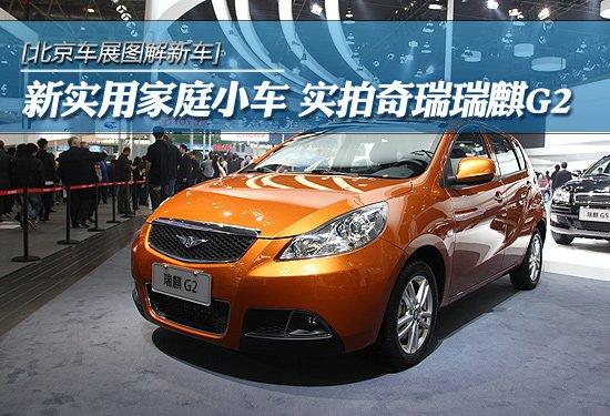 [图解新车]瑞麒G2实拍解析 实用家庭小车