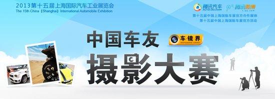 2013年中国车友摄影大赛