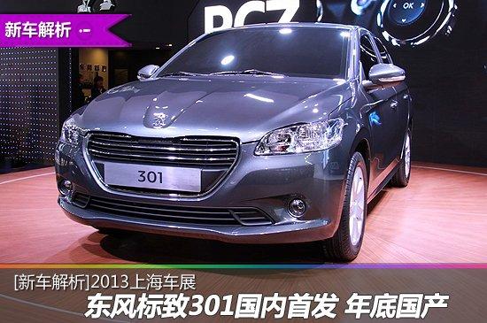 [新车解析]东风标致301国内首发 年底国产
