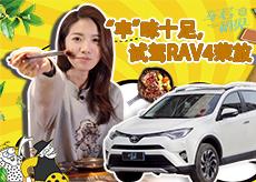 试驾19款丰田RAV4荣放