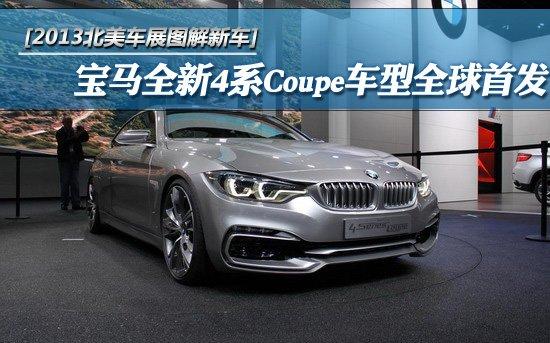 [图解新车]宝马全新4系Coupe车型全球首发