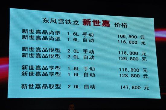 东风雪铁龙新世嘉上市 售10.68-14.78万元