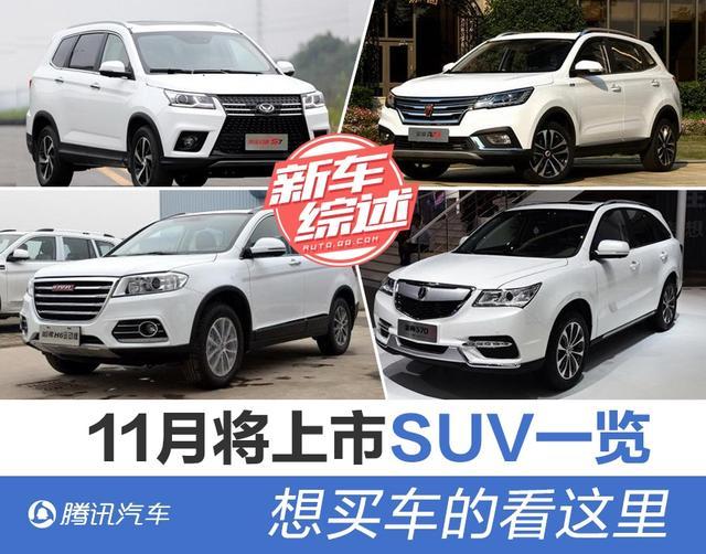 11月将上市重磅SUV一览 想买车的看这里