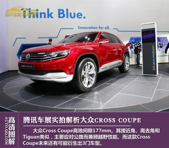 [图解新车]大众CROSS COUPE 未来趋势走向
