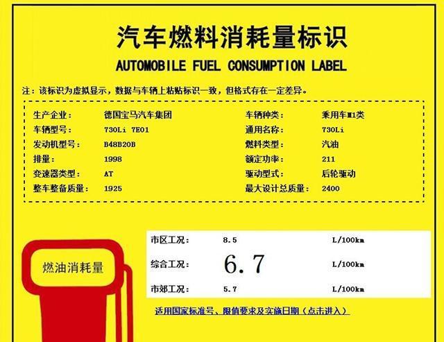 宝马730Li 3月1日上市 拉低入门级价格
