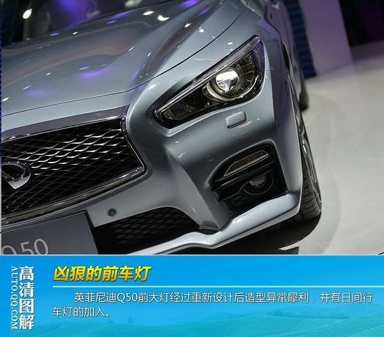 [图解新车]英菲尼迪Q50完成亚洲首演