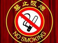 寺庙里不准吸烟