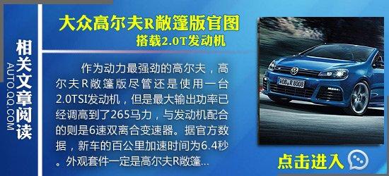 [新车发布]第七代高尔夫GTI官图 6.5秒破百