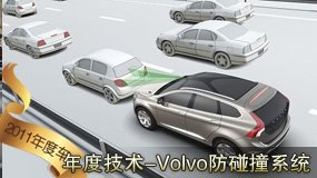 年度技术- Volvo防碰撞系统