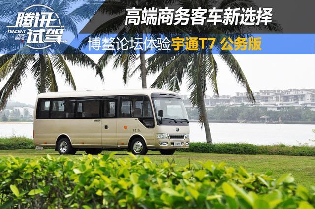 高端商务客车新选择 体验宇通T7公务版