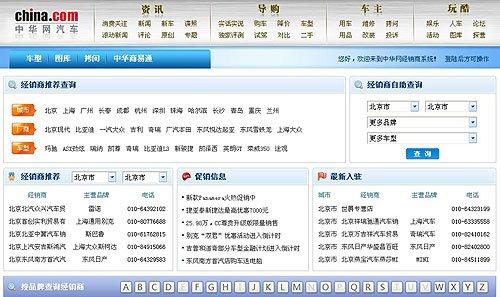全新体验 中华网汽车经销商系统正式上线