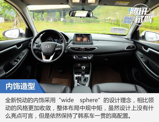 让经典再飞一会 试驾北京现代全新悦动1.6L