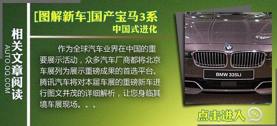 [车展导购]新宝马3是重点 W4馆重点车型盘点