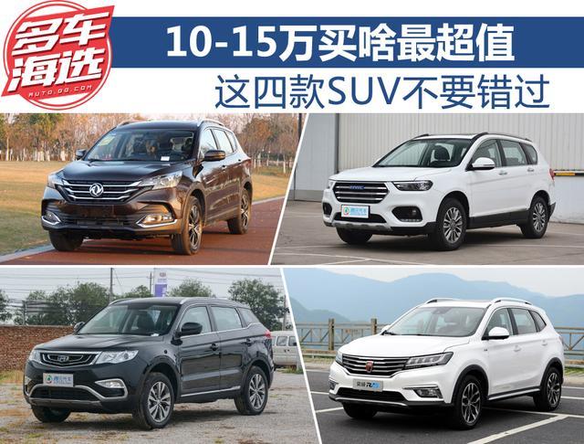 最低9万元起 年度销量最高SUV推荐