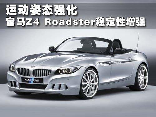 宝马Z4 Roadster稳定性增强 运动姿态强化