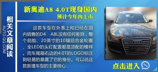 奥迪A8 4.0T现身国内