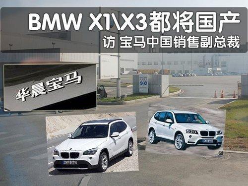 宝马中国销售副总裁许智俊:X1 X3将国产