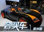 会买车2013上海车展特别版