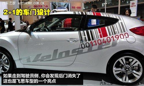 现代Veloster飞思26日上市 预售16.58万