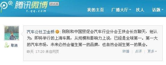 """第一车市成就第一车展 上海""""当之无愧"""""""