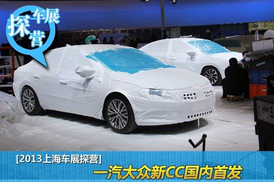 [上海车展探营]一汽大众新CC国内首发