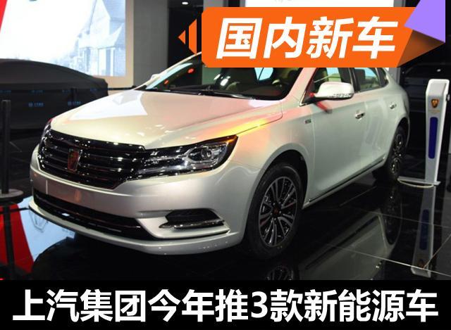 上汽集团公布新能源车计划 年内推3款新车