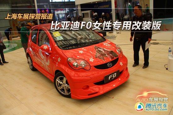 上海车展探营报道 比亚迪F0女性专用改装版