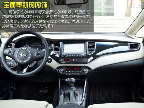 推荐2.0L 5座舒适版 起亚新佳乐购车手册